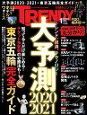 日経 TRENDY (トレンディ) 2020年 01月号 [雑誌]