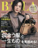 コンパクト版BAILA (バイラ) 2020年 01月号 [雑誌]