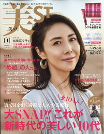 美ST (ビスト) 2020年 01月号 [雑誌]