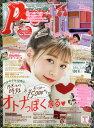 Popteen (ポップティーン) 2020年 01月号 [雑誌]