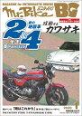Mr.Bike (ミスターバイク) BG (バイヤーズガイド) 2020年 01月号 [雑誌]