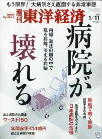 週刊 東洋経済 2020年 1/11号 [雑誌]
