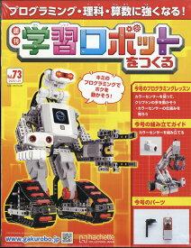 週刊 学習ロボットをつくる 2020年 1/29号 [雑誌]