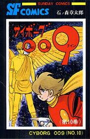 サイボーグ009(10) (サンデーコミックス) [ 石ノ森章太郎 ]
