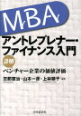 MBAアントレプレナー・ファイナンス入門 詳解ベンチャー企業の価値評価 [ 忽那憲治 ]