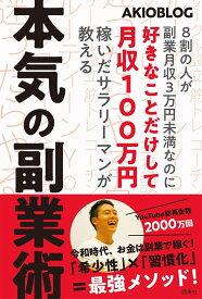 8割の人が副業月収3万円未満なのに好きなことだけして月収100万円稼いだサラリーマンが教える本気の副業術 [ AKIO ]