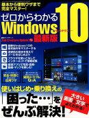 ゼロからわかるWindows 10(2018)