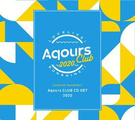 ラブライブ!サンシャイン!! Aqours CLUB CD SET 2020 (期間限定生産盤) [ Aqours ]