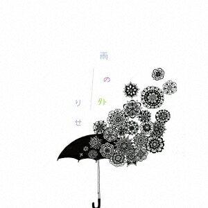 雨の外 [ りせ ]