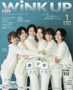 Wink up (ウィンク アップ) 2020年 01月号 [雑誌]