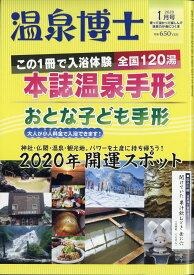 温泉博士 2020年 01月号 [雑誌]