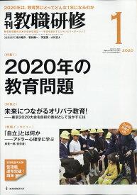 教職研修 2020年 01月号 [雑誌]