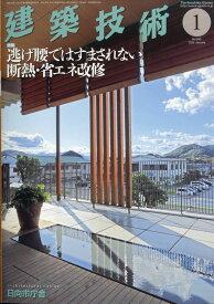 建築技術 2020年 01月号 [雑誌]