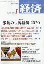 経済 2020年 01月号 [雑誌]