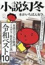 小説幻冬 2020年 01月号 [雑誌]