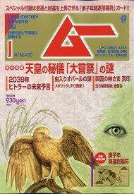 ムー 2020年 01月号 [雑誌]