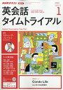 NHK ラジオ 英会話タイムトライアル 2020年 01月号 [雑誌]