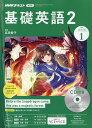 NHK ラジオ 基礎英語2 CD付き 2020年 01月号 [雑誌]
