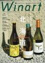 Winart (ワイナート) 2020年 01月号 [雑誌]