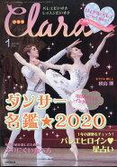 Clara (クララ) 2020年 01月号 [雑誌]
