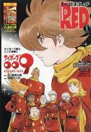チャンピオン RED (レッド) 2020年 01月号 [雑誌]