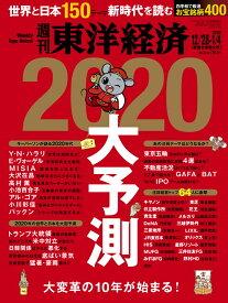 週刊 東洋経済 2020年 1/4号 [雑誌]