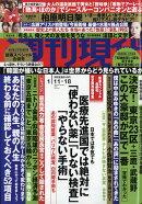 週刊現代 2020年 1/18号 [雑誌]