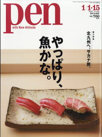 Pen (ペン) 2020年 1/1・15合併号 [雑誌]