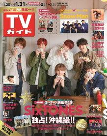 TVガイド関西版 2020年 1/31号 [雑誌]