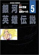 銀河英雄伝説(5)