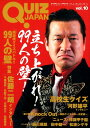 QUIZ JAPAN(vol.10) 古今東西のクイズを網羅するクイズカルチャーブック 99人の壁/高校生クイズ [ セブンデイズ…