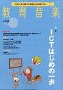 教育音楽 小学版 2020年 01月号 [雑誌]