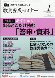 教員養成セミナー 2020年 01月号 [雑誌]