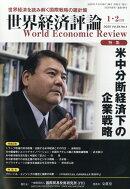 世界経済評論 2020年 01月号 [雑誌]