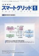月刊ツールエンジニア別冊 スマートグリッド 2020年 01月号 [雑誌]
