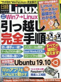 日経 Linux (リナックス) 2020年 01月号 [雑誌]