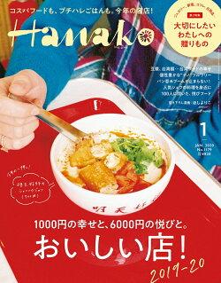 Hanako (ハナコ) 2020年 01月号 [雑誌]