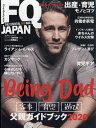 FQ JAPAN (エフキュージャパン) 2020年 01月号 [雑誌]