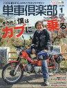 単車倶楽部 2020年 01月号 [雑誌]