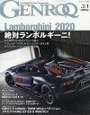 GENROQ (ゲンロク) 2020年 01月号 [雑誌]