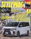 STYLE WAGON (スタイル ワゴン) 2020年 01月号 [雑誌]