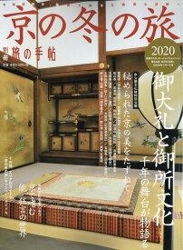別冊 旅の手帖 2020年 01月号 [雑誌]