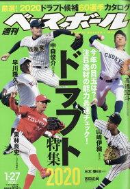 週刊 ベースボール 2020年 1/27号 [雑誌]