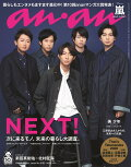 【予約】anan (アンアン) 2020年 1/8号 [雑誌]