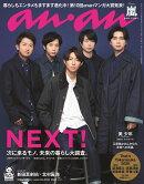 anan (アンアン) 2020年 1/8号 [雑誌]
