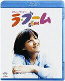 ラ・ブーム HDリマスター版【Blu-ray】