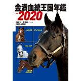 金満血統王国年鑑for 2020 (サラブレBOOK)
