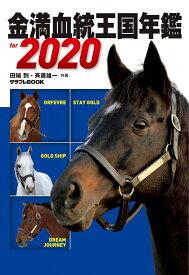 金満血統王国年鑑 for 2020 [ 田端 到&斉藤 雄一 ]