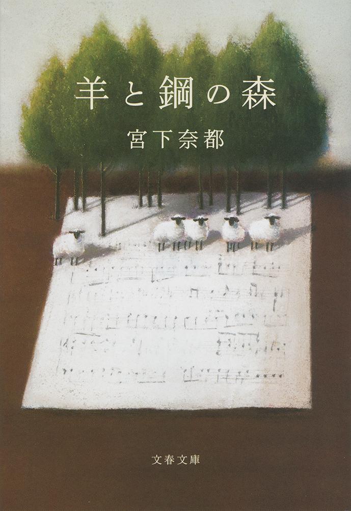 羊と鋼の森 (文春文庫) [ 宮下 奈都 ]