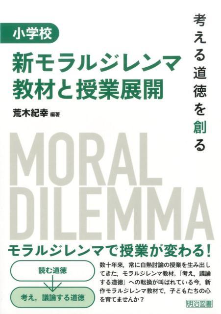 小学校新モラルジレンマ教材と授業展開 考える道徳を創る [ 荒木紀幸 ]